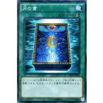 遊戯王カード 月の書(スーパーレア) / ザ・レアリティ・コレクション / シングルカード