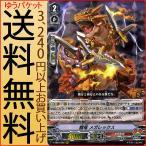 ヴァンガード The Destructive Roar (ザ デストラクティブ ロアー) 餓竜 メガレックス(RRR) V-EB01/005 | トリプルレア たちかぜ ディ..