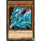 遊戯王 クリスタル・ドラゴン(KCレア)Vジャンプ シングルカード