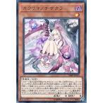 遊戯王カード カクリヨノチザクラ(ウルトラレア) Vジャンプ付属カード(VJMP)