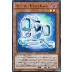 遊戯王カード アーマード・ビットロン(ウルトラレア) Vジャンプ付属カード(VJMP) | 効果モンスター 闇属性 サイバース族