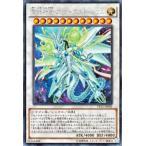 遊戯王カード 聖こう神竜 スターダスト・シフル(シークレットレア) / Vジャンプエディション / シングルカード