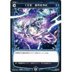 ウィクロス/ICE BREAK(アイスブレイク)/WX-03 スプレッドセレクター