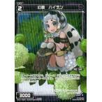 ウィクロス 幻蟲 ハイテン(パラレル) ディストラクテッドセレクター(WX-11)/シングルカード