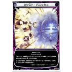 ウィクロス  ネクスト・パニッシュ  アンフェインドセレクター(WX-13)/シングルカード  WX13-026