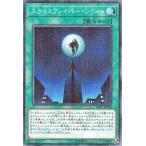 遊戯王カード スカイスクレイパー・シュート(ミレニアム仕様) 遊戯王チップス(YCPC)   エレメンタルヒーロー 通常魔法   ミレニアム仕様