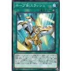 遊戯王カード ホープ剣スラッシュ(ノーマル) 遊戯王チップス(YCPC) |  装備魔法   ノーマル