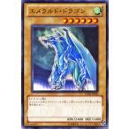 遊戯王 スターターデッキ 2011 エメラルド・ドラゴン YSD6-JP002
