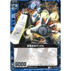 Z/X ゼクス カード 家電合体タンタル (UC) / 異世界との邂逅(B01)