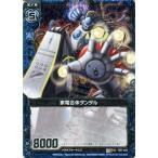 Z/X ゼクス カード 家電合体タンタル (UC・ホログラム) / 異世界との邂逅(B01)