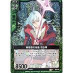 Z/X ゼクス カード 無慈悲の朱槍 羽衣草 (C・ホログラム) / 黒騎神の強襲(B04)