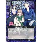 カードミュージアム Yahoo!店で買える「Z/X ゼクス 世羅はカステラが好き(ホログラム)/ 運命の相剋(B07」の画像です。価格は20円になります。