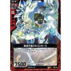 カードミュージアム Yahoo!店で買える「ゼクス 神祖の胎動/風信子鉱ジルコンホース(Z/X)/シングルカード」の画像です。価格は20円になります。
