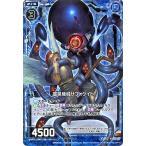 ゼクス(Z/X) 窒息機械サフォケイト(ホログラム) 覇神を穿つ者(ギルガメシュ・ブレイカー)(ZX-B19)