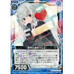Z/X -ゼクス- EXパック 世界の選択クロエ レア オール☆ゼクスターズ E10-014