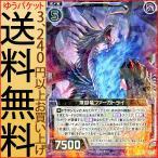 Z/X ゼクス EXパック 11弾 煉獄竜ファーガトライ レア よめドラ E11-047 | エクストラパック クルーエルドラゴン 黒