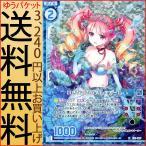 Z/X ゼクス EXパック 11弾 小さな恋の歌メルキオール ホログラム よめドラ E11H-009 | エクストラパック マーメイド 青
