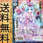 Z/X ゼクス EXパック 11弾 小悪魔プリンセスType.IV ホログラム よめドラ E11H-014 | エクストラパック バトルドレス 青