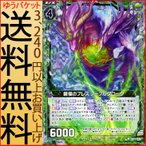 Z/X ゼクス EXパック 11弾 碧福のブレス ノーブルグローヴ ホログラム よめドラ E11H-036 | エクストラパック ヴァインドラゴン 緑