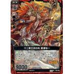 カードミュージアム Yahoo!店で買える「Z/X ゼクス カード 十二束三伏の矢 那須与一 (PR / プロモーションカード」の画像です。価格は20円になります。