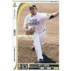 カードファナティックで買える「プロ野球カード レニエル・ピント 2012 オーナーズリーグ10 ノーマル白 福岡ソフトバンクホークス」の画像です。価格は20円になります。