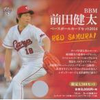 セール!BBM 2014 前田健太ベースボールカードセット 「RED SAMURAI」 ボックスセット