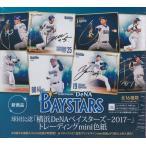 (予約)球団公認「横浜DeNAベイスターズ〜2017〜」トレーディングmini色紙 ボックス(Box) 4/8発売予定!