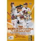 BBM 東北楽天ゴールデンイーグルス ベースボールカード2017 BOX 送料無料、3/31入荷!