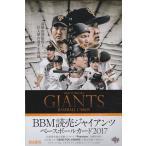 BBM 読売ジャイアンツ ベースボールカード2017 6ボックス単位 送料無料、5/25入荷!