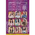 (予約)BBM プロ野球チアリーダーカード 2017 DANCING HEROINE -華- ボックス (Box) 6/24発売予定!