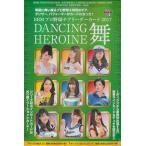 (予約)BBM プロ野球チアリーダーカード 2017 DANCING HEROINE -舞- ボックス (Box) 7月下旬発売予定!