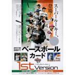 2018 BBM ベースボールカード 1stバージョン BOX 送料無料、4/5入荷!