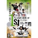 (予約)2020 BBM ベースボールカード 1stバージョン BOX 送料無料、4/9入荷予定!