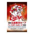 BBM広島東洋カープベースボールカード2020 6ボックス単位 送料無料、5/7入荷!