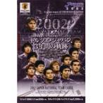 サッカーカード 2002 サッカー日本代表オフィシャルトレーディングカード ボックス (Box)