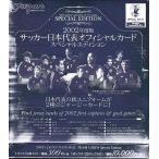 サッカーカード 2002 サッカー日本代表オフィシャルトレーディングカード スペシャルエディション ボックス (Box)