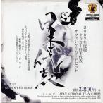 サッカーカード 2002 サッカー日本代表オフィシャルトレーディングカードセット (Set)