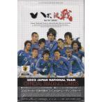 サッカーカード 2005 サッカー日本代表オフィシャルトレーディングカード ボックス (Box)