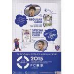 送料無料!2015 Jリーグチームエディション・メモラビリア FC東京 ボックス (Box)