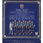 (予約)BBM 2016-2017 サッカー日本代表オフィシャルトレーディングカード・スペシャルエディション ボックス(Box)