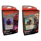 MTG 霊気紛争 (Aether Revolt /AER) プレインズウォーカーデッキ アジャニ/テゼレット 2種セット 日本語版 マジック:ザ・ギャザリング 1/20発売!