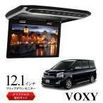 フリップダウンモニター 12.1インチ 70VOXY ヴォクシー ボクシー 車 モニター 軽量 スリム 高画質液晶 fullHD HDMI microSDカード トランスミッタ