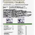 BBMベースボールカードプレミアム2020 GENESIS(BOX)10月下旬