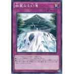 遊戯王 MACR-JP078 幽麗なる幻滝(ノーマル)【中古】【Sランク】