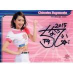 BBM2015 プロ野球チアリーダーカード-華- 直筆サインカード No.華20 菅又千夏