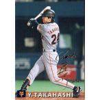 カルビー1998 プロ野球チップス ゴールドサインパラレル No.130 高橋由伸
