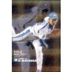 カルビー2005 プロ野球チップス タイトルホルダーカード No.T-13 松坂大輔