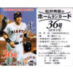 松井秀喜 ホームランカード 36号