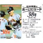 松井秀喜 ホームランカード 38号