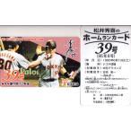 松井秀喜 ホームランカード 39号